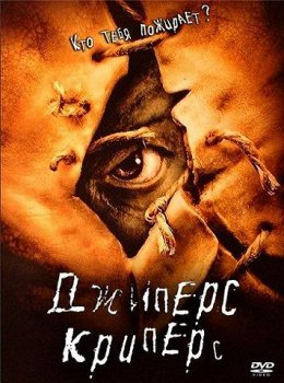 Джиперс Криперс / Jeepers Creepers (2001)