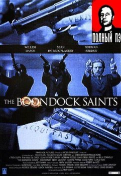Святые из трущоб (Гоблин) / The Boondock Saints (Goblin)