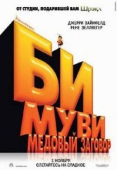 Би Муви/Bee Movie (2007)