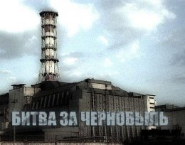 Битва за Чернобыль / The Battle of Chernobyl (2008)