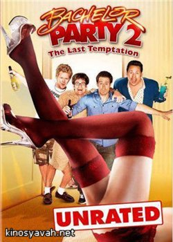 Мальчишник 2 / Bachelor party 2:The last temptation (2008)