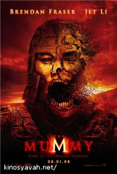 Мумия: Гробница Императора-Дракона / The Mummy: Tomb of the Dragon Emperor (2008)