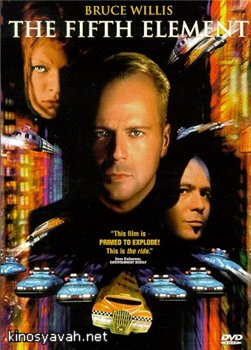 Пятый элемент / Fifth Element, The (1997)